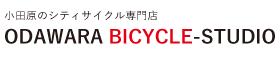 小田原じてんしゃ工房 公式ホームページ