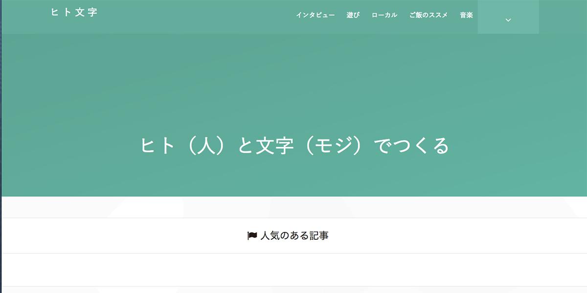 webメディア ヒト文字