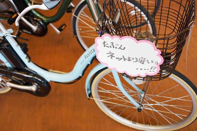 電動アシスト自転車 小田原じてんしゃ工房