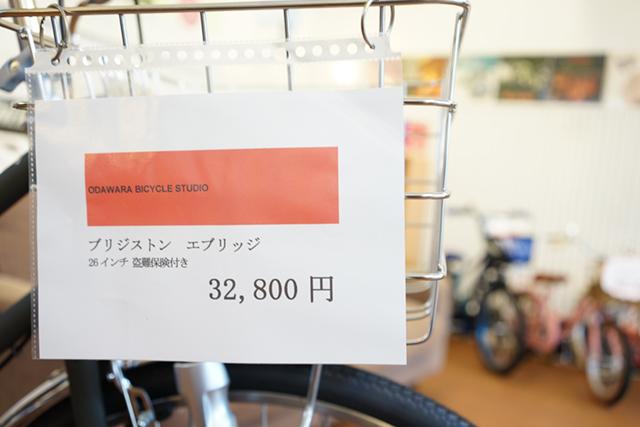 小田原じてんしゃ工房 ブリジストン セール