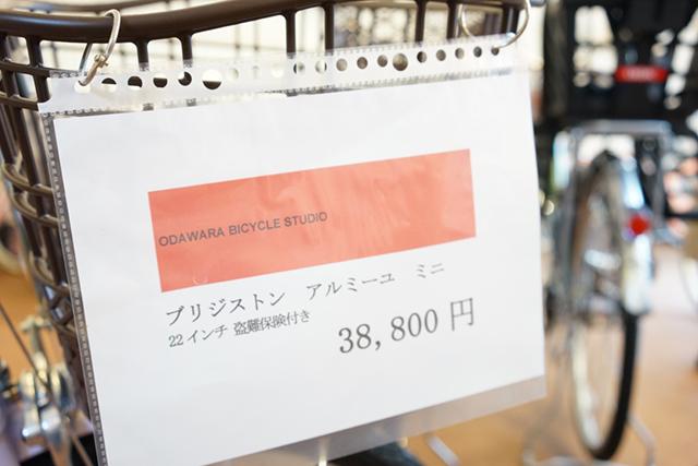 小田原じてんしゃ工房 セール