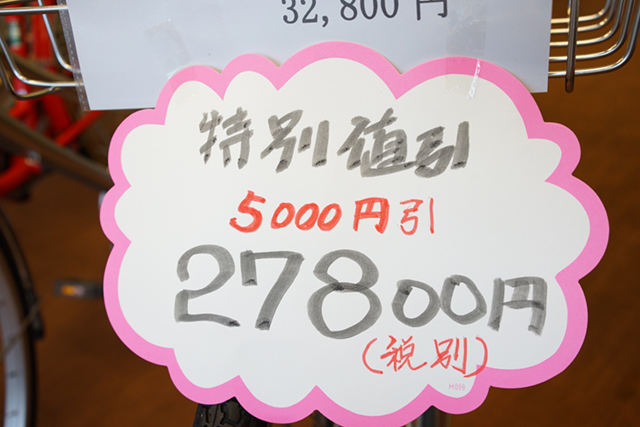 小田原じてんしゃ工房 セール価格